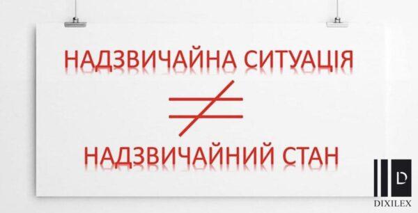 Карантин в Україні: розставляємо всі правові крапки над «і»