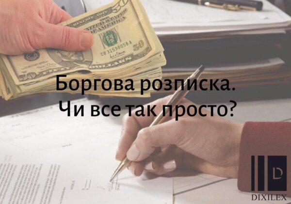 Боргова розписка. Чи все так просто?